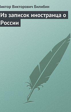 Виктор Билибин - Из записок иностранца о России