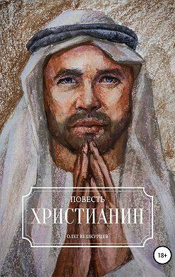 Олег Вешкурцев - Христианин