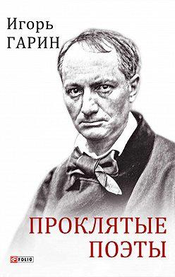Игорь Гарин - Проклятые поэты