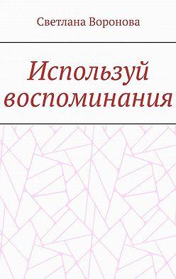 Светлана Воронова - Используй воспоминания