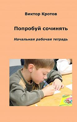 Виктор Кротов - Попробуй сочинять. Начальная рабочая тетрадь