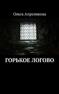 Ольга Апреликова - Горькое логово