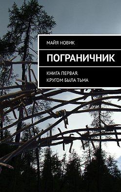 Майя Новик - Пограничник. Книга первая. Кругом былатьма