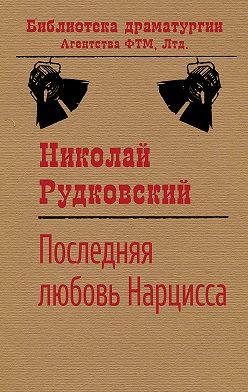 Николай Рудковский - Последняя любовь Нарцисса