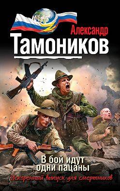 Александр Тамоников - В бой идут одни пацаны