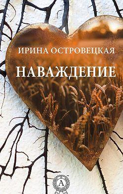 Ирина Островецкая - Наваждение