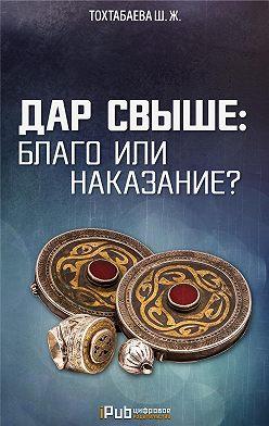 Шайзада Тохтабаева - Дар свыше: благо или наказание?