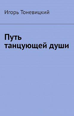 Игорь Тоневицкий - Путь танцующей души