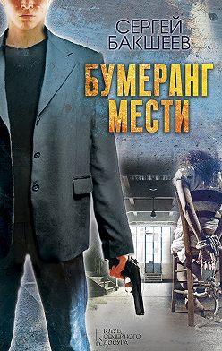 Сергей Бакшеев - Бумеранг мести