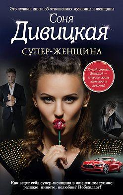 Соня Дивицкая - Супер-женщина (сборник)