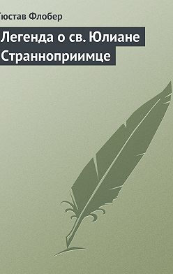 Гюстав Флобер - Легенда о св. Юлиане Странноприимце