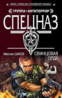 Максим Шахов - Свинцовая орда