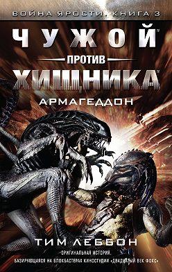 Тим Леббон - Чужой против Хищника: Армагеддон