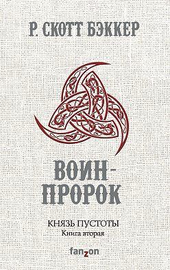 Р. Скотт Бэккер - Князь Пустоты. Книга вторая. Воин-Пророк