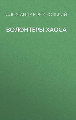 Александр Романовский - Волонтеры Хаоса