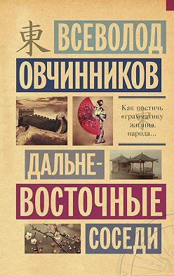 Всеволод Овчинников - Дальневосточные соседи