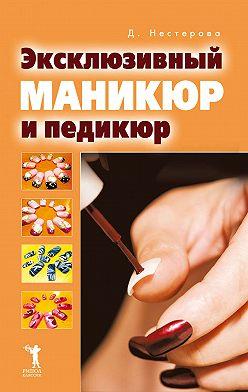 Дарья Нестерова - Эксклюзивный маникюр и педикюр