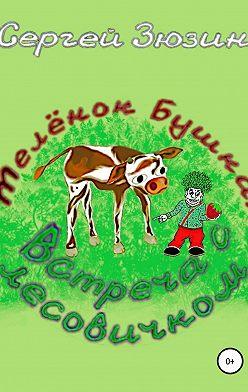 Сергей Зюзин - Телёнок Бушка. Встреча с Лесовичком