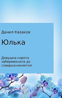 Данил Казаков - Юлька