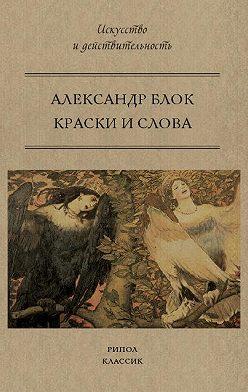 Александр Блок - Краски и слова