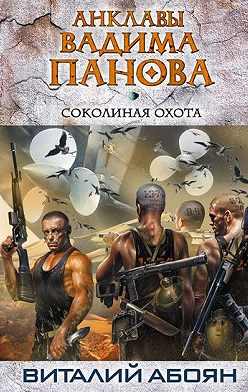 Виталий Абоян - Соколиная охота