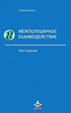 Коллектив авторов - Межполушарное взаимодействие