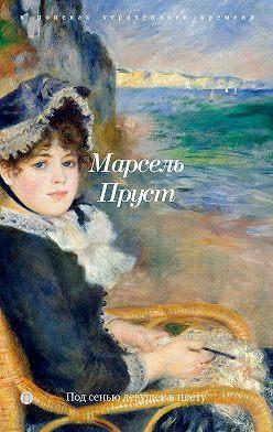 Марсель Пруст - В поисках утраченного времени. Книга 2. Под сенью девушек в цвету