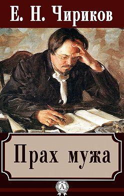 Евгений Чириков - Прах мужа
