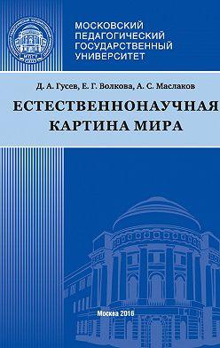 Дмитрий Гусев - Естественнонаучная картина мира