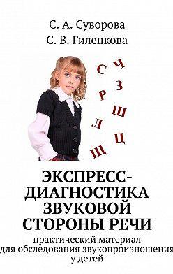С. Суворова - Экспресс-диагностика звуковой стороныречи