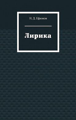 Н. Ефимов - Лирика