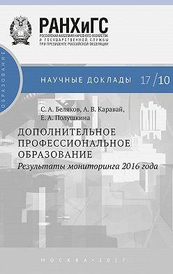 Елена Полушкина - Дополнительное профессиональное образование. Результаты мониторинга 2016 года