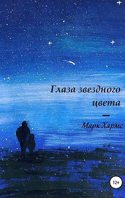Марк Хармс - Глаза звездного цвета