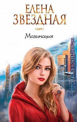 Елена Звездная - Махинация