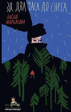 Алёна Марьясова - За два часа до снега
