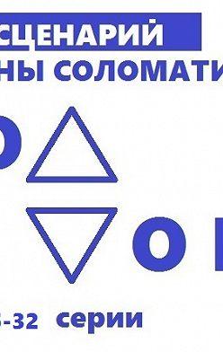 Татьяна Соломатина - Роддом. Сценарий. Серии 25-32