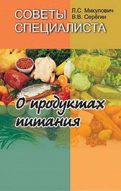 Лариса Микулович - Советы специалиста. О продуктах питания