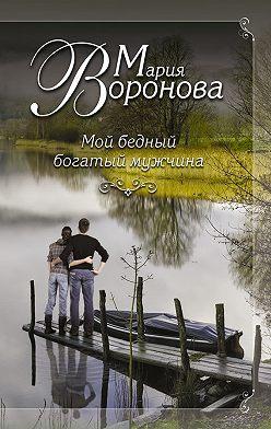 Мария Воронова - Мой бедный богатый мужчина