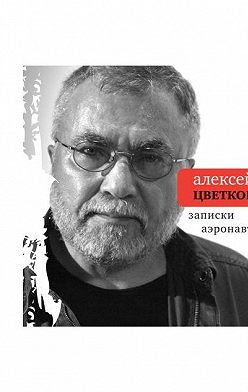 Алексей Цветков - Записки аэронавта (сборник)