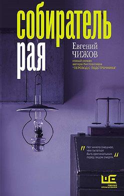 Евгений Чижов - Собиратель рая