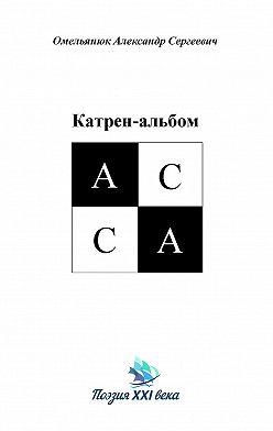 Александр Омельянюк - Катрен-альбом АССА