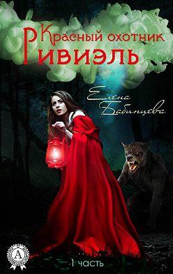 Елена Бабинцева - Красный охотник Ривиэль
