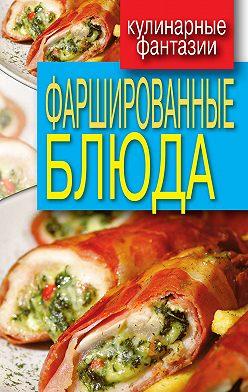 Неустановленный автор - Фаршированные блюда