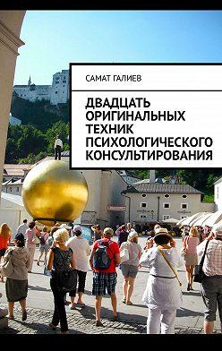 Самат Галиев - Двадцать оригинальных техник психологического консультирования
