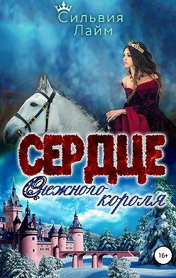 Сильвия Лайм - Сердце снежного короля. Ледяной отбор