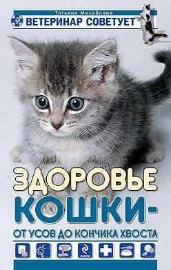 Татьяна Михайлова - Здоровье кошки от усов до кончика хвоста