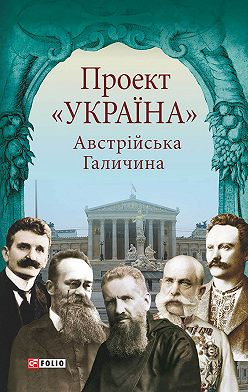 Неустановленный автор - Проект «Україна». Австрійська Галичина