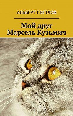 Альберт Светлов - Мойдруг Марсель Кузьмич