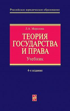 Людмила Морозова - Теория государства и права