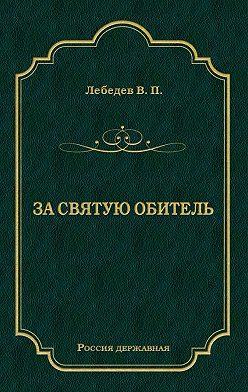 Владимир Лебедев - За святую обитель